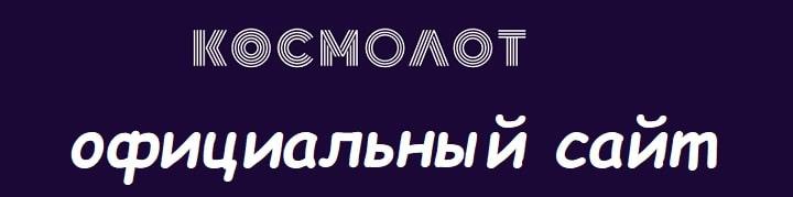 Официальный сайт онлайн казино Космолот